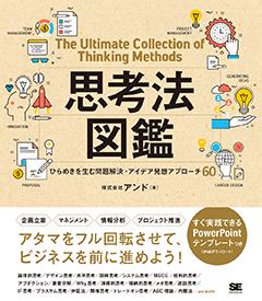 思考法図鑑  ひらめきを生む問題解決・アイデア発想のアプローチ60【PDF版】