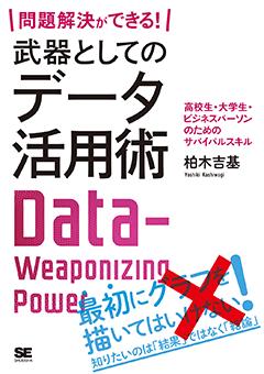 問題解決ができる! 武器としてのデータ活用術  高校生・大学生・ビジネスパーソンのためのサバイバルスキル【PDF版】