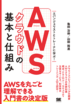 AWSクラウドの基本と仕組み【PDF版】