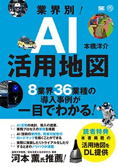 業界別!AI活用地図  8業界36業種の導入事例が一目でわかる【PDF版】