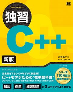独習C++ 新版【PDF版】
