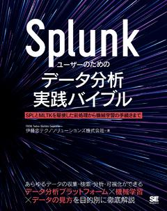 Splunkユーザーのためのデータ分析実践バイブル
