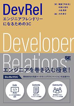 DevRel  エンジニアフレンドリーになるための3C【PDF版】
