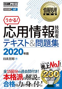 情報処理教科書 応用情報技術者 テキスト&問題集 2020年版【PDF版】