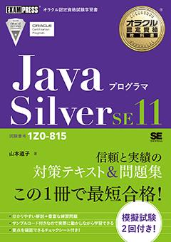 オラクル認定資格教科書 Javaプログラマ Silver SE11(試験番号1Z0-815)【PDF版】