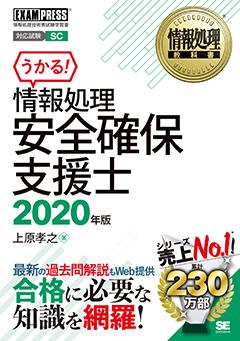 情報処理教科書 情報処理安全確保支援士 2020年版【PDF版】