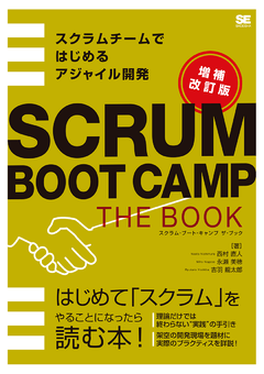 SCRUM BOOT CAMP THE BOOK【増補改訂版】