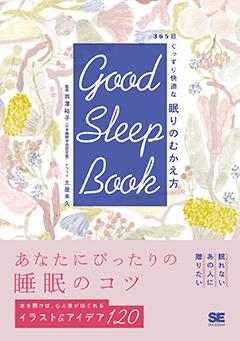 GOOD SLEEP BOOK 365日ぐっすり快適な 眠りのむかえ方【PDF版】