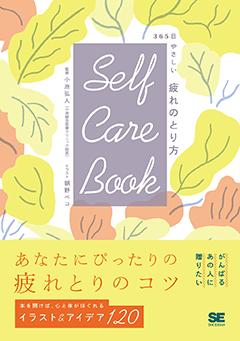 SELF CARE BOOK 365日やさしい疲れのとり方【PDF版】