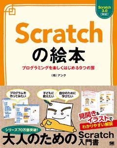 Scratchの絵本 プログラミングを楽しくはじめる9つの扉