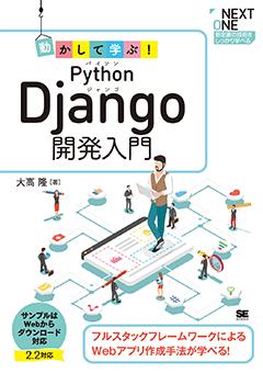 動かして学ぶ!Python Django開発入門【PDF版】