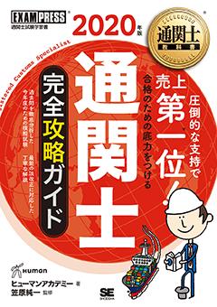 通関士教科書 通関士 完全攻略ガイド 2020年版【PDF版】
