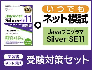 Java Silver SE11 オラクル認定資格教科書 Javaプログラマ Silver SE11 スピードマスター問題集+いつでもネット模試セット