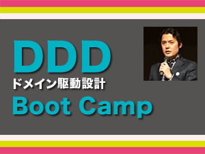 【CodeZine Academy】 DDD Boot Camp <2020年2月21日>