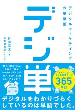 「デジ単」デジタルマーケティングの単語帳  イメージでつかむ重要ワード365【PDF版】
