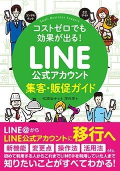 コストゼロでも効果が出る! LINE公式アカウント集客・販促ガイド【PDF版】