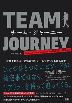 チーム・ジャーニー  逆境を越える、変化に強いチームをつくりあげるまで【PDF版】