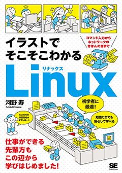 イラストでそこそこわかるLinux  コマンド入力からネットワークのきほんのきまで【PDF版】