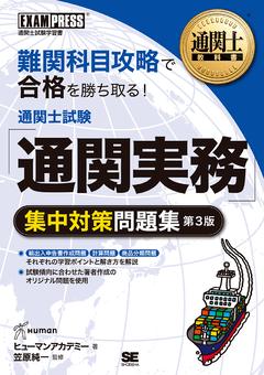 通関士教科書 通関士試験「通関実務」集中対策問題集 第3版