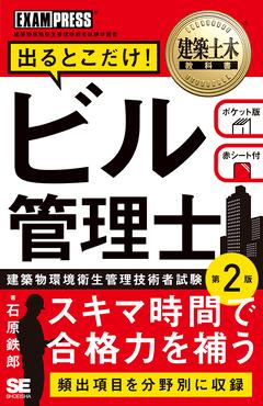建築土木教科書 ビル管理士 出るとこだけ! 第2版