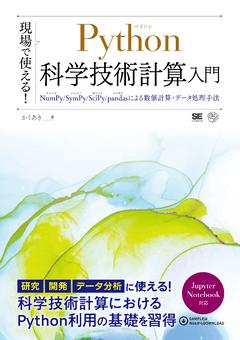 現場で使える!Python科学技術計算入門  NumPy/SymPy/SciPy/pandasによる数値計算・データ処理手法