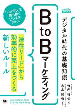 デジタル時代の基礎知識『BtoBマーケティング』