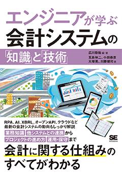 エンジニアが学ぶ会計システムの「知識」と「技術」【PDF版】