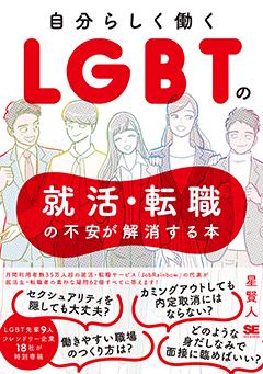 自分らしく働く LGBTの就活・転職の不安が解消する本【PDF版】