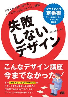 失敗しないデザイン(平本 久美子)|翔泳社の本