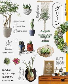 暮らしの図鑑 グリーン  楽しむ工夫×いま取り入れたい観葉植物64×基礎知識【PDF版】