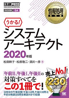 情報処理教科書 システムアーキテクト 2020年版【PDF版】