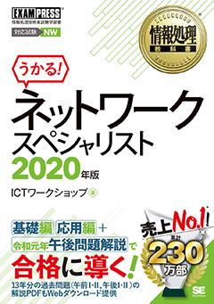 情報処理教科書 ネットワークスペシャリスト 2020年版【PDF版】