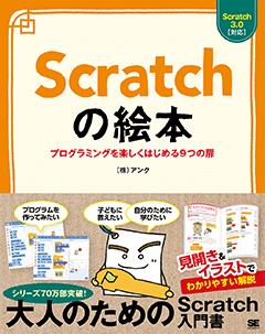 Scratchの絵本  プログラミングを楽しくはじめる9つの扉【PDF版】