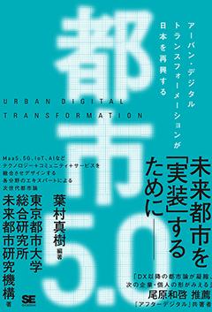 都市5.0 アーバン・デジタルトランスフォーメーションが日本を再興する【PDF版】
