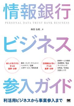 情報銀行ビジネス参入ガイド  利活用ビジネスから事業参入まで