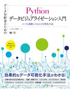 データ分析者のためのPythonデータビジュアライゼーション入門