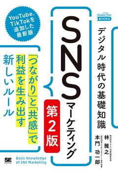 デジタル時代の基礎知識『SNSマーケティング』 第2版