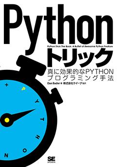 Pythonトリック