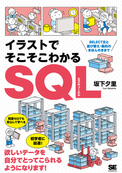 イラストでそこそこわかるSQL  SELECT文と並び替え・集約のきほんのきまで