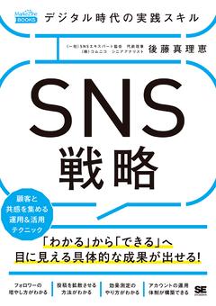 デジタル時代の実践スキル SNS戦略