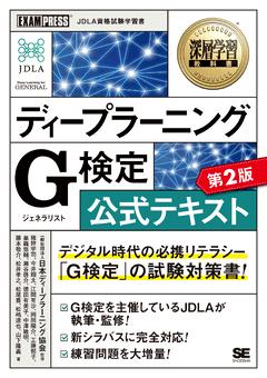 深層学習教科書 ディープラーニング G検定(ジェネラリスト)公式テキスト 第2版