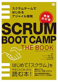 SCRUM BOOT CAMP THE BOOK【増補改訂版】  スクラムチームではじめるアジャイル開発【PDF版】