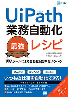 UiPath業務自動化最強レシピ