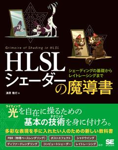 HLSL シェーダーの魔導書  シェーディングの基礎からレイトレーシングまで