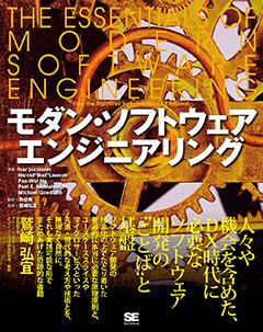 モダン・ソフトウェアエンジニアリング【PDF版】