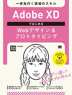 Adobe XDではじめるWebデザイン&プロトタイピング  一歩先行く現場のスキル【PDF版】