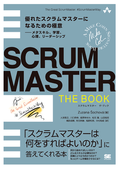 SCRUMMASTER THE BOOK