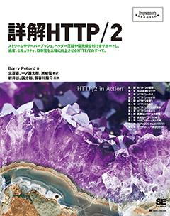 詳解HTTP/2