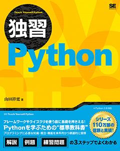 独習Python【PDF版】