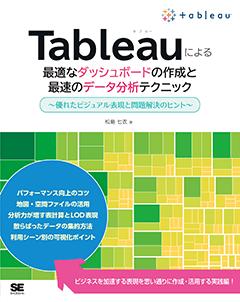 Tableauによる最適なダッシュボードの作成と最速のデータ分析テクニック